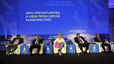 ливийский экономический форум